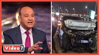 عاجل .. إصابة الإعلامي عمرو أديب في حادث سيارة ونقله للمستشفي