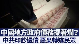 中國地方債務擺著爛?中共印鈔還債 惡果轉嫁民眾|新唐人亞太電視|20191114