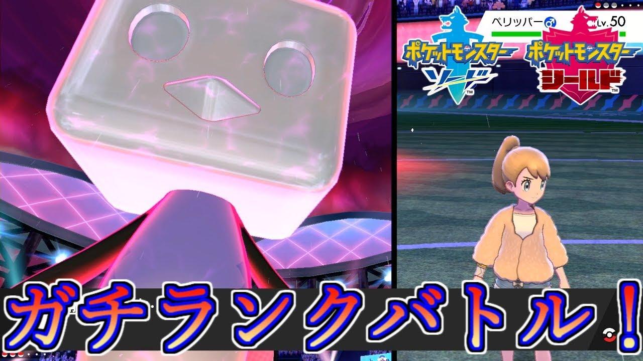 【ポケモン剣盾】波平ペンギンと\u201cガチ\u201dランクバトルやってきました!