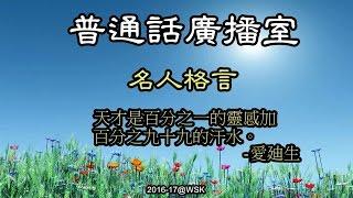 2016-17 普通話廣播室-名人格言(三)
