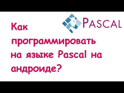 AndroidPlay| Программирование Pascal на андроиде (Pascal Gui)