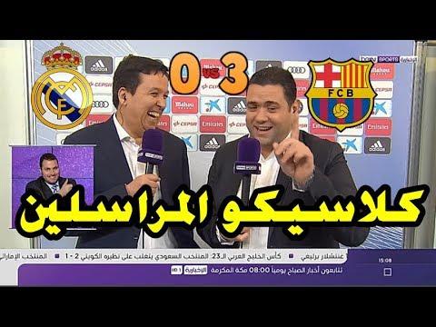 تعليق مراسلي 'بي إن سبورت' أشرف بن عياد و جمال جبلي عقب فوز برشلونة على ريال مدريد 3-0