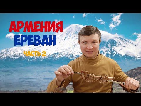 Армения. Ереван. 9-13 декабря 2019 года. Часть 2