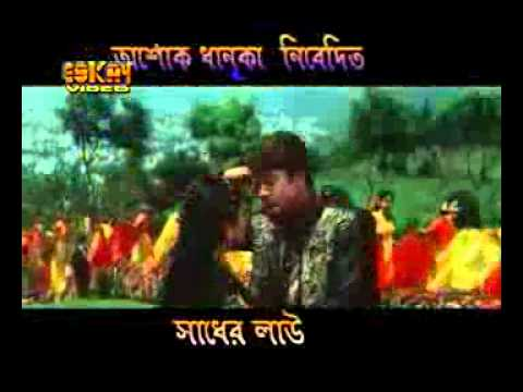 amar ayi choke diye (movie sangram)