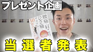 【プレゼント企画】チャンネル登録30万人突破記念!当選者を発表します!