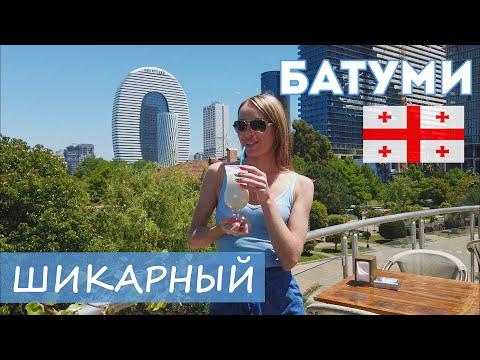 ШИКАРНЫЙ КУРОРТ БАТУМИ / ГРУЗИЯ 2019