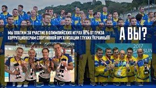 Почему глухие спортсмены Украины такие трусливые?
