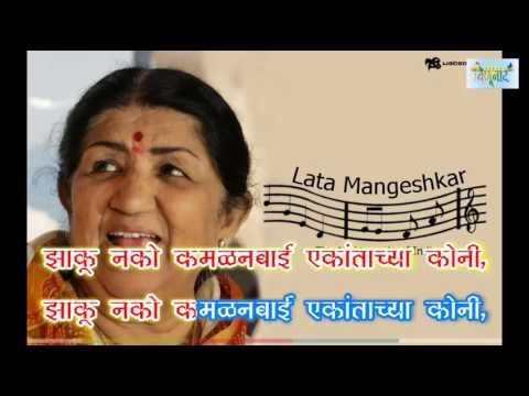 Chimba Pavasana Rana Zala Aabadani Karaoke By Mangesh Painjane