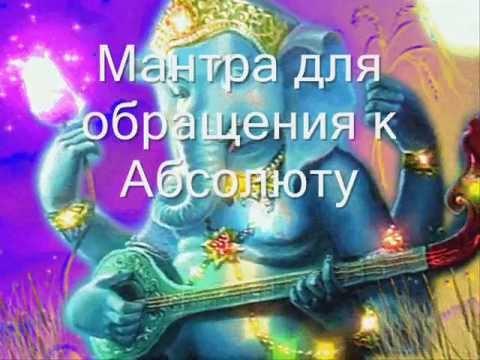 "Волшебная Мантра Ганеши - ""Om Mahadevaya Namah""✿"