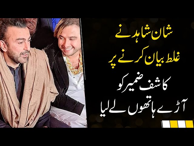 Shaan Shahid reply to Kashif Zameer on twitter for there misrepresenting| 9 News HD