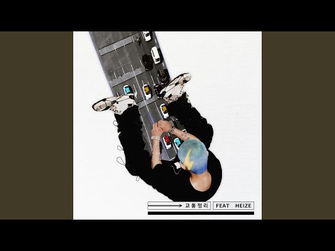 Traffic Control (교통정리) (Feat. HEIZE) (헤이즈)