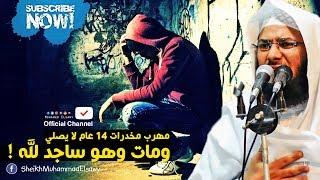 مهرب مخدرات 14 عام لا يصلي ومات وهو ساجد لله !