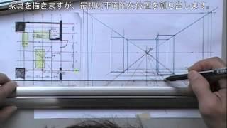 建築パースの描き方、平面図を元に正確に一点透視図でかきおこします。