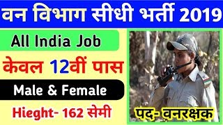 वन विभाग भर्ती 2019// Forest guard vanacay 2019//Forest job// 12th pass// No exam//Govt Jobs 2019