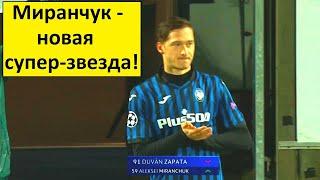 Миранчук новая суперзвезда мнение в Италии