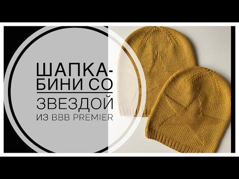 ШАПКА-БИНИ со ЗВЕЗДОЙ из BBB Premier