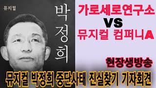 [뮤지컬 박정희 중단사태 진실찾기 기자회견] 가세연vs…