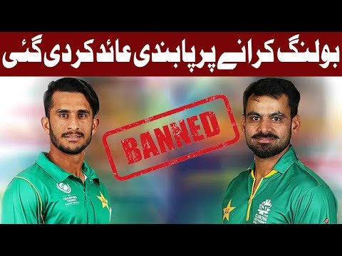 Another Famous Pakistani Bowler Banned By ICC - 16 November 2017 - Express News