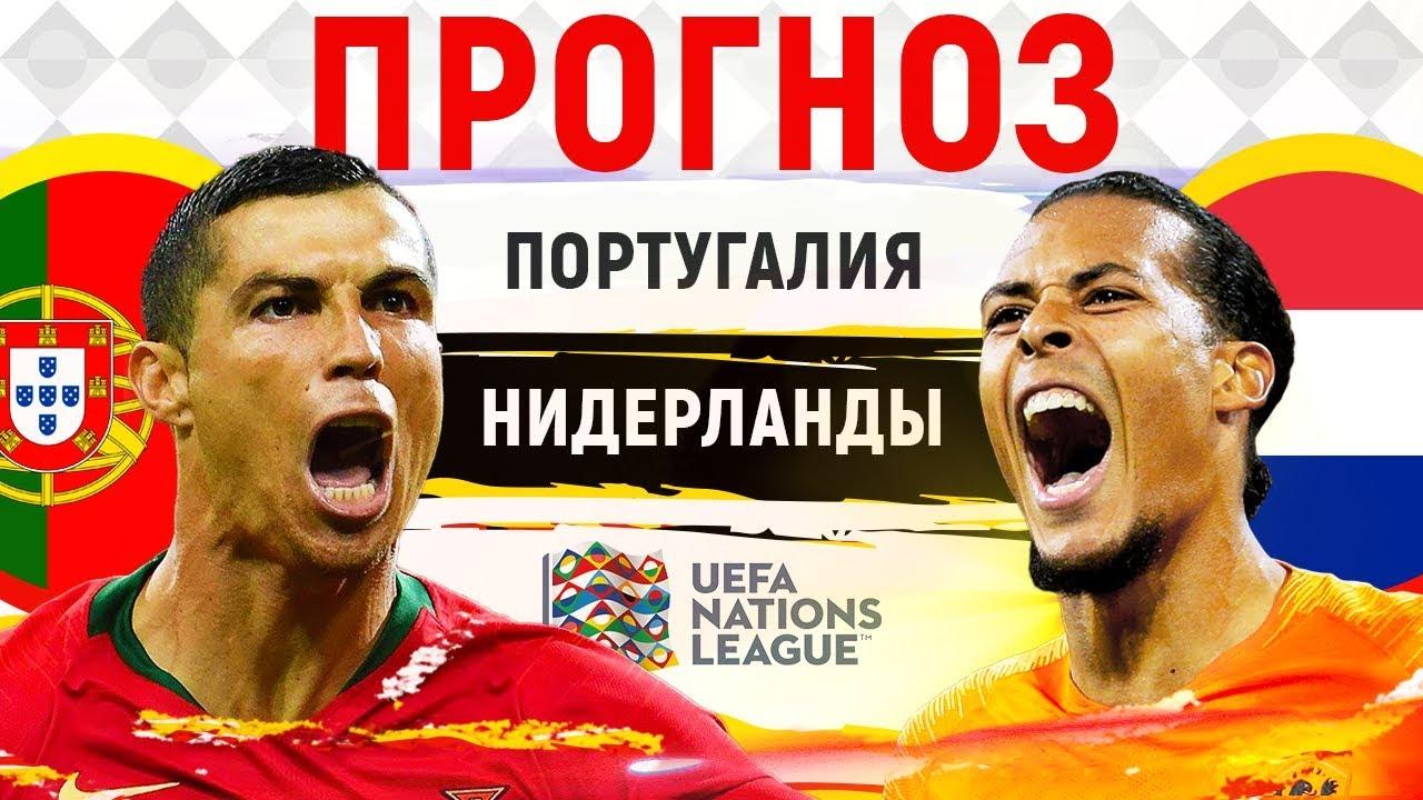 Прогнозы на футбол сегодня португалия [PUNIQRANDLINE-(au-dating-names.txt) 31