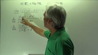 関数の極限15 定数を求める thumbnail