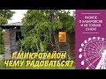 1 микрорайон. Ищем повод для радости. Хабаровск