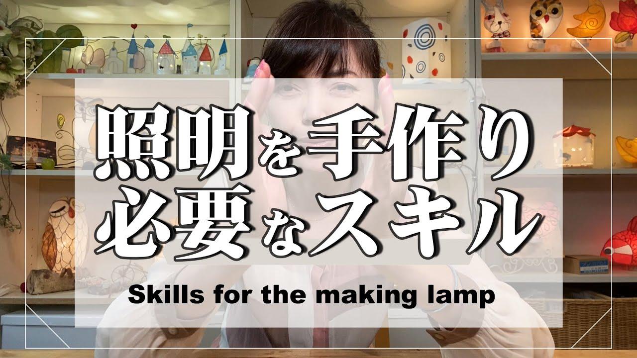 最新You Tube 「照明を手作り 必要なスキル」 | 手作りライト照明教室 PAPERMOON(東京 自由が丘)