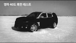 [쌍용자동차] C300 테스트영상 종합편