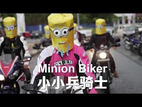 《小小兵骑士》 Minions Biker 【微电影】SHORT MOVIE