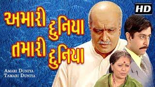 Amari Duniya Tamari Duniya | Superhit Family Gujarati Natak Full - Siddharth Randeria as NATSAMRAT