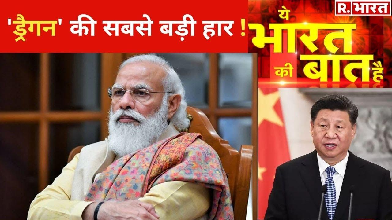 Download Modi का China को सबसे बड़ा झटका, देखिए Ye Bharat Ki Baat Hai, Republic Bharat पर