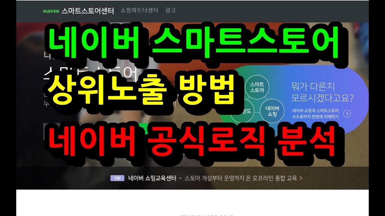 네이버 스마트스토어 상위노출 방법 네이버 공식로직 분석 동영상
