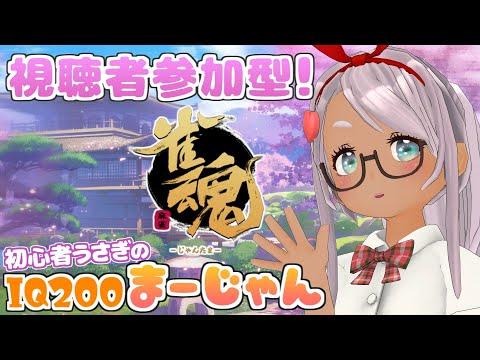 【雀魂】視聴者参加型 IQ200まーじゃん!【Vtuber】
