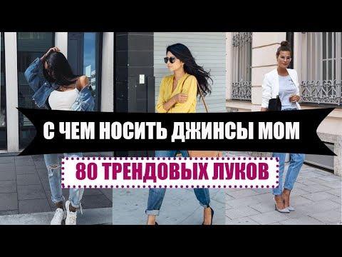 МОДНЫЕ ДЖИНСЫ 2019 (MOM JEANS) / ДЖИНСЫ МОМ С ЧЕМ НОСИТЬ: 80 ИДЕЙ
