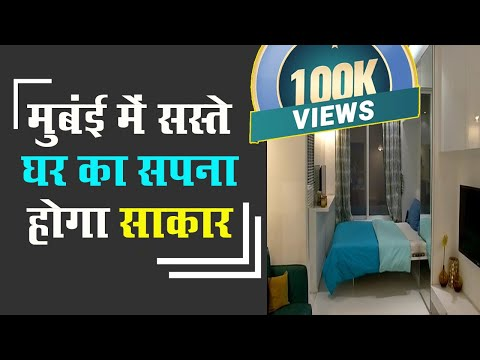 LOW PRICE FLAT IN MUMBAI    HOW IT POSSIBE WATCH THIS VIDEO
