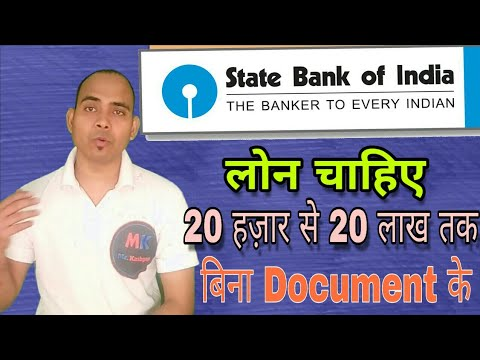 SBI Tatkal e Personal Loan || without documents instant personal loan - YouTube