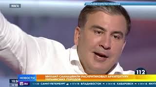 Саакашвили заявил, что на Украине нет нормальной современной архитектуры