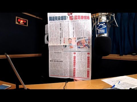 '19.08.16【觀點│陳揮文時間】韓國瑜在酒店念心經 撒千元大鈔打賞 證據呢