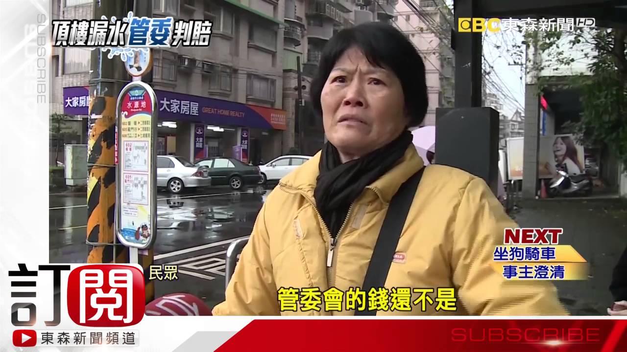 頂樓住戶漏水20年不理會 管委會判賠15萬 - YouTube
