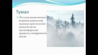 презентация атмосферные осадки география 6 класс
