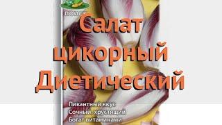 Салат обыкновенный Диетический Кочанный 🌿 обзор: как сажать, семена салата Диетический Кочанный