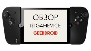 Обзор джойстика Gamevice для iPad и iPhone  | Gamevice joystick review
