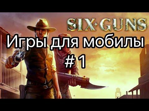 Игры для мобилы: Six Guns ( Шесть Стволов) [Дикий Запад] # 1 серия.