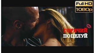 Механик 2: Горячий Поцелуй с продолжением. Стэтхэм и Джессика Альба