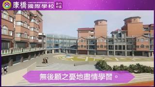 康橋國際學校【新竹校區】
