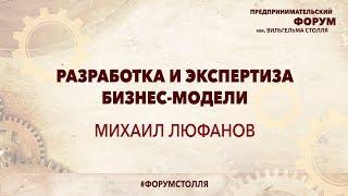 МИХАИЛ ЛЮФАНОВ: Разработка и экспертиза бизнес модели
