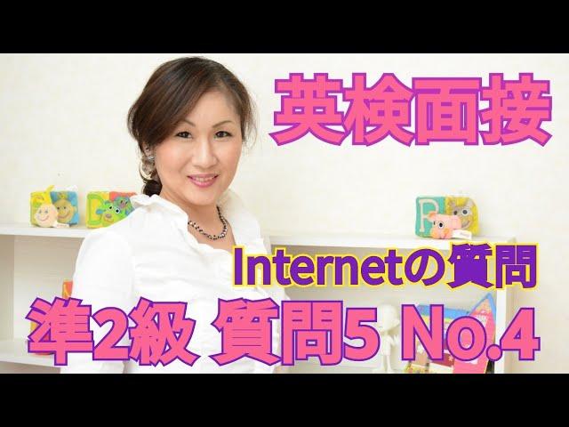 英検準2級面接レッスン 質問5 【Internet】No.4