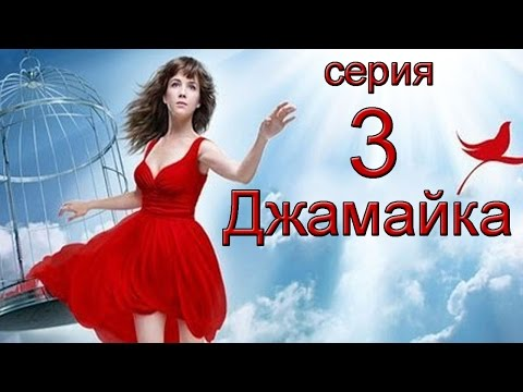 Джамайка 13 серия