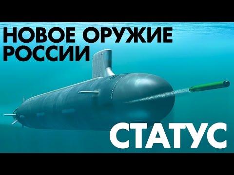 Новое русское оружие.