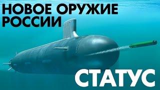 Новое русское оружие. СТАТУС