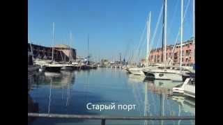 Италия, Генуя(Италия, Генуя., 2013-01-03T22:42:21.000Z)
